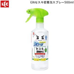 GNセスキ密着泡スプレー500ml S-826 レック アルカリ電解水 炭酸ソーダ 万能 スプレー ...