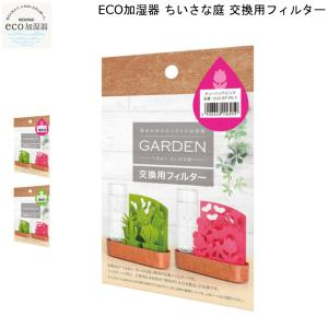 加湿器 交換用フィルター 自然気化式 エコ うるおい小さな庭 ピンク グリーン 積水樹脂 電気使わな...