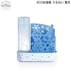 自然気化式 ECO加湿器 繰り返し 使える エコ 北欧 おしゃれ うるおい雪花 ブルー ULY-YB...