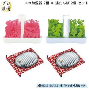 自然気化式加湿器 2種&湯たんぽ2点 計4点セット ECO加湿器 繰り返し 使える エコ 節電 2....