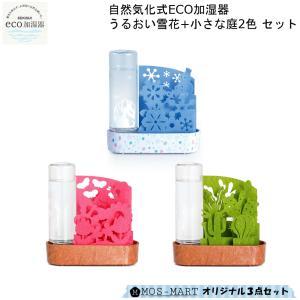 自然気化式 ECO加湿器 うるおい雪花本体&小さな庭本体2点 計3点セット 繰り返し 使える エコ ...