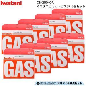 イワタニ カセットガス 3P CB-250-OR 8個セット 計24本分 ガス容量 250g/本 岩...