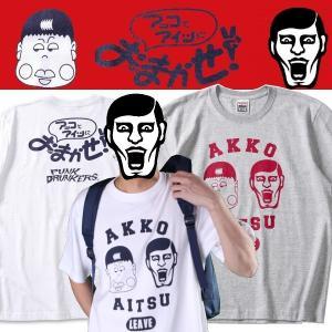 PUNKDRUNKERS x 和田アキ子 アッコとアイツにおまかせTEE パンクドランカーズ Tシャツ|moshpunx