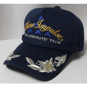 航空自衛隊 ブルーインパルス 訓練飛行時着用顎紐付きキャップ