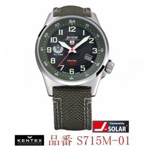 陸上自衛隊 標準式腕時計(S715M-01)/グリーン