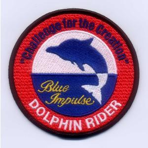 航空自衛隊・ブルーインパルス2001年度(ドルフィンライダー)パッチ(ベルクロなし)