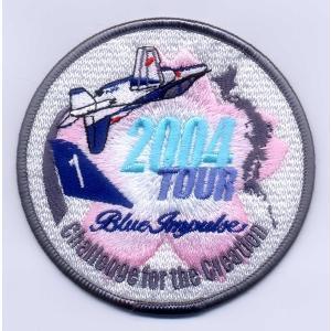 航空自衛隊・ブルーインパルス2004年度ツアーパッチ(ベルクロなし)