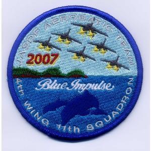 航空自衛隊・ブルーインパルス2007年度ツアーパッチ(ベルクロなし)