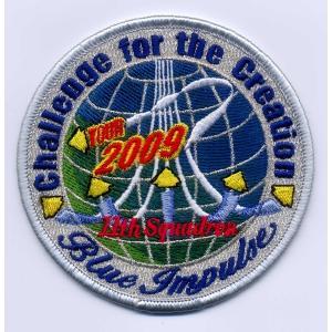 航空自衛隊・ブルーインパルス2009年度ツアーパッチ(ベルクロなし)