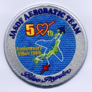 航空自衛隊・ブルーインパルス2010年度ツアーパッチ(50周年)シルバー(ベルクロなし)