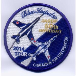 航空自衛隊・ブルーインパルス2014年度ツアーパッチ(ベルクロ付き)