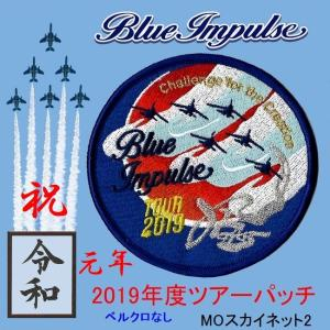 航空自衛隊 ブルーインパルス2019年度ツアーパッチ(ベルクロなし)