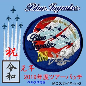 航空自衛隊 ブルーインパルス2019年度ツアーパッチ(ベルクロ付き)