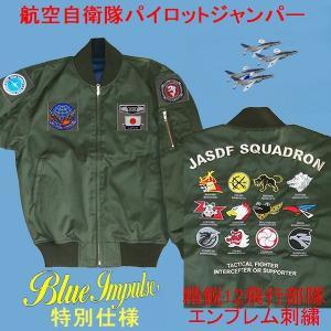 航空自衛隊パイロットジャンパー 特価販売実施中  ブルーインパルス特別仕様のパイロットジャンパーです...