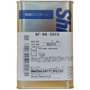 信越化学 シリコンオイル ハーバリウムオイル シリコーンオイル KF96 50CS 1kg ホワイトデー