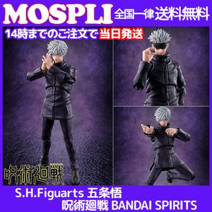 BANDAI S.H.Figuarts 五条悟 呪術廻戦 SPIRITS
