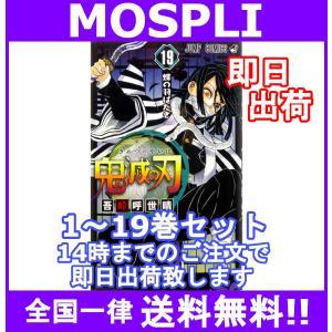 新品 鬼滅の刃 1〜18巻セット コミック 1月下旬入荷予定