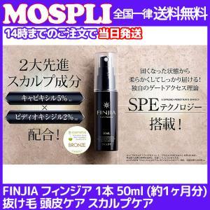 [商品名]:スカルプエッセンス配合育毛剤 FINJIA フィンジア ●キャピキシル・ピディオキシジル...