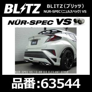 BLITZ ブリッツ マフラー NUR-SPEC VS Quad ニュルスペック モデリスタバンパー...