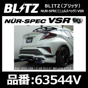 BLITZ ブリッツ マフラー NUR-SPEC VSR Quad ニュルスペック モデリスタバンパ...