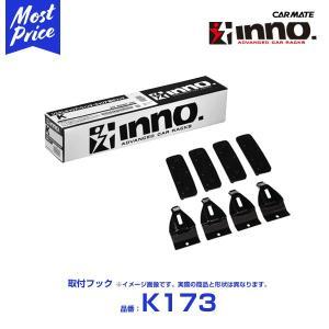 カーメイト ルーフキャリア イノー inno SU取付フック K173 アスコット ラファーガの商品画像|ナビ