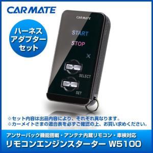 CARMATE カーメイト エンジンスターターセット TE-W5100 〔TE54/TE428〕 オデッセイ H18.04〜H20.10 RB1〜2系 スマートキー・セキュリティアラーム無し車