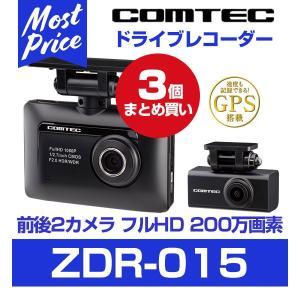 前後2カメラ フルHD200万画素/エンジンONで高速録画!/GPS搭載 高性能ドライブレコーダー/...