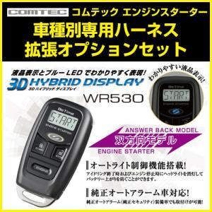 コムテック エンジンスターターセット WR530 〔Be-260/Be-970〕 NOTE(ノート) H17.1-H24.9 E11/NE11 (2WD/4WD) CVT車は車体番号:E11-236501-