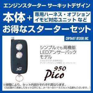 エンジンスターター サーキットデザイン Pico950 〔ESP40/VS113P/EP177〕 エ...