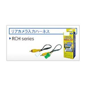 ディーラーオプションナビ用リアカメラ入力ハーネス ホンダ VXH-098CV デュアルサイズHDD ナビゲーション 2008年モデル RCH002H