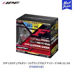 IPF LED デュアルカラー フォグランプバルブ Fシリーズ H8/H11/H16 ホワイト/イエロー カラーチェンジ 12V/24V対応 〔F50DFLB〕 車検対応 LEDフォグ 3年保証