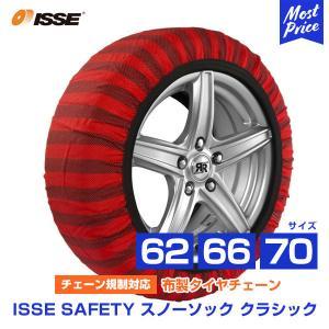 イッセ セイフティー ISSE Safety 布製タイヤチェーン スノーソックス クラシック Classic オートセンター機能搭載 チェーン規制対応 非金属|モーストプライス