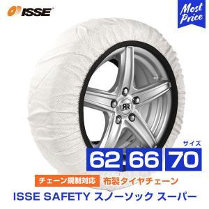 イッセ セイフティー ISSE Safety 布製タイヤチェーン スノーソックス スーパー Super オートセンター機能搭載 チェーン規制対応 非金属|モーストプライス