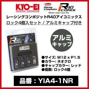 KYO-EI レーシングコンポジット R40アイコニックス 〔YIA4-1NR〕 ロック4個入セット...