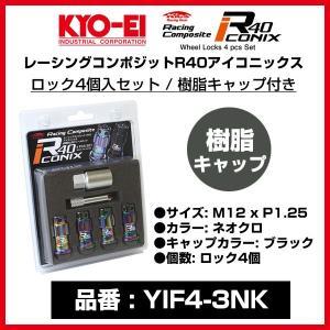 KYO-EI レーシングコンポジット R40アイコニックス 〔YIF4-3NK〕 ロック4個入セット...