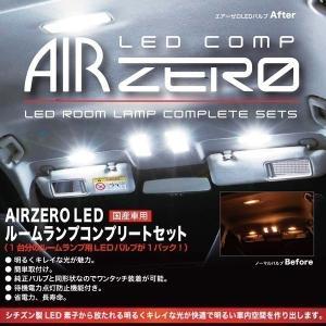 AIR ZERO LED ルームランプ コンプリート セット 〔ARLC601〕 アルト ラパン (...