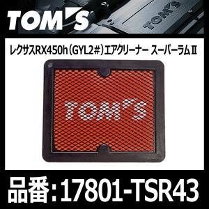 TOM'S トムス エアクリーナー スーパーラム2 レクサスRX450h GYL2# 2GR-FXS...