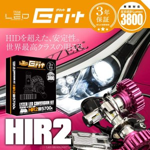 ライザー LYZER LEDキット GRITグリット HIR2 5700K 3800ルーメン TOY...