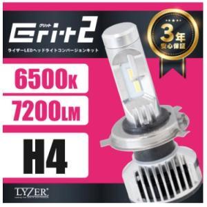 LYZER LEDキット GRIT2/グリット2 H4 6500K/7200LM 〔GR2101〕