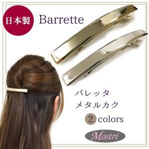 バレッタ メタル カク 日本製 手作り スリム シンプル ヘアアクセサリー 髪留め レディス|mostri
