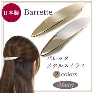 バレッタ メタル スイライ オーバル シンプル 日本製 手作り ヘアアクセサリー 髪留め レディス|mostri