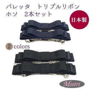 日本製 バレッタ トリプルリボン ホソ 2本セット まとめ髪 ヘアアクセサリー 髪留め レディス|mostri