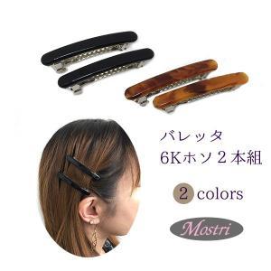 日本製 シンプルバレッタ 6Kホソ2本組 べっ甲 ブラック ヘアアクセサリー 髪留め レディス mostri