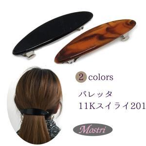 日本製 シンプルバレッタ 11Kスイライ2015 オーバル べっ甲 ブラック  ヘアアクセサリー 髪留め レディス mostri