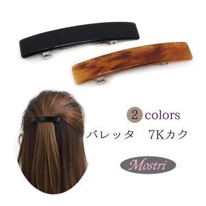 日本製 シンプルバレッタ 7Kカク べっ甲 ブラック  ヘアアクセサリー 髪留め レディス mostri