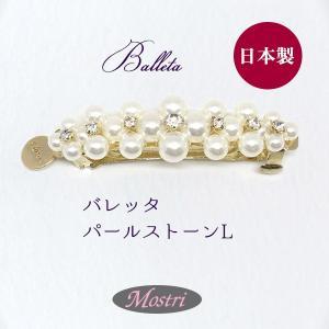 日本製 バレッタ パールストーンL パール エレガント ヘアアクセサリー 髪留め レディス|mostri