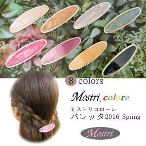 バレッタ Colore2016 Spring mostri