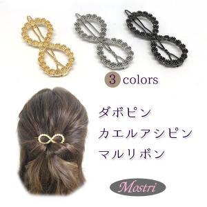 ダボピン カエルアシピン マルリボン ヘアピン ヘアアクセサリー 髪留め レディス|mostri