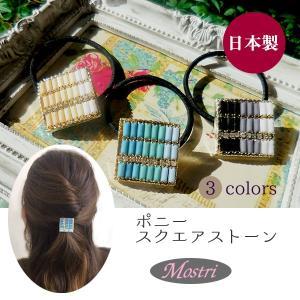日本製 ポニー スクエアストーン ヘアゴム ストーン ヘアアクセサリー 髪留め レディス|mostri