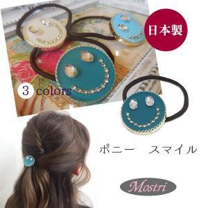 日本製 ポニー  スマイル ヘアゴム ストーン ヘアアクセサリー 髪留め レディス|mostri